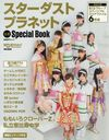 Star Dust Planet Koshiki Special Book (Nikkei BP Mook)