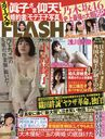 FLASH June 6, 2017 Issue [Cover] KOJIMA FUJIKO