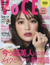 VOCE March 2019 Extra Issue [Cover] Uchida Rio