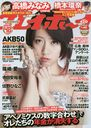 Weekly Play Boy 2014 October 20 Issue [Cover] Takahashi Minami (AKB48) w/ Shimazaki Haruka Poster, Rev.from DVL Mini-Photo Book/Shueisha