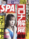 SPA! June 30, 2020 Issue