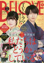 BE-LOVE September 2020 Issue [Cover & Pin-up] Hamabe Minami & Yokohama Ryusei