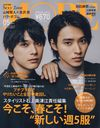 MORE (appendix not included) May 2019 Issue [Cover] Yamazaki Kento x Yoshizawa Ryo/Shueisha