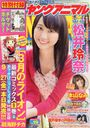 Young Animal 2013 10/11 Issue [Cover & Photo] Matsui Rena (SKE48)