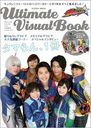 Ultimate Visual Book: Uchu Sentai Kyuranger (HYPER MOOK)
