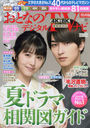 Otona No Digital TV Navi Kansai Ban September 2020 Issue