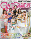 GALS PARADISE 2019 Japanese Race Queen Taisho w/ Tear-off Calendar for 2020] (SAN-EI MOOK)/Sanei Shobo