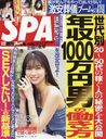 SPA! March 12, 2019 Issue [Cover] Makino Maria (Morning Musume. 19)/Fusosha