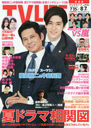 "TVLIFE Kansai Ban August 7, 2020 Issue [Cover] Oda Yuji & Nakajima Yuto on ""SUITS 2"""