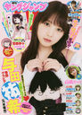 Young Jump July 16, 2020 Issue [Cover & Feature] Nogizaka46: Yoda Yuki/Shueisha