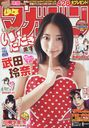 Weekly Shonen Magazine February 28 2018 Issue [Cover] Takeda Rena