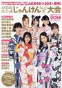 "AKB Group Unit Janken Tournament Official Guide Book [October 10, 2018 ""FLASH"" Extra Issue]"