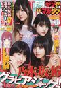 Gekkan Young Magazine January 2018 Issue [Cover & Postcard] Nogizaka46 3rd Generation
