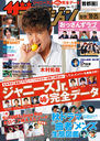 The Television October 25, 2019 Issue [Cover] Kimura Takuya
