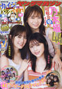 Young Magazine January 15 2020 Issue [Cover & Top Feature] Nogizaka46