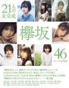 Keyakizaka46 First Photo Book: 21 Nin no Mikansei (Shueisha Mook)