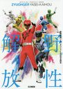 Doubutsu Sentai Zyuohger Official Complete Guide (Hobby Japan MOOK)