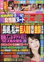 Shukan Taishu October 8 2018 Issue/Futabasha