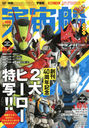 Uchusen Vol.169 (Hobby Japan MOOK)/Hobby Japan