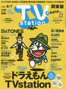 TV Station East July 25, 2020 Issue [Cover] Doraemon [Interview] SixTONES