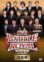 Mahjong Battle Royal 2015 Jiho Sen