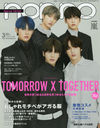 non-no March 2020 special Issue [Cover] TOMORROW X TOGETHER/Shueisha