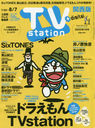 TV Station West July 25, 2020 Issue [Cover] Doraemon [Interview] SixTONES