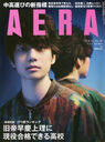 AERA (Aera) August 31, 2020 Issue