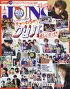 JUNON January 2019 Issue [Poster] Bullet Train (Chotokkyu) / Da-iCE