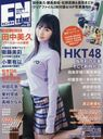 ENTAME Special Issue May 2019 Special Extra Issue [Cover] HKT48 Tanaka Miku [Photo Booklet] HKT48 [2 Clear Folders] 4 Members