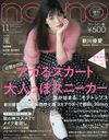 non-no  Compact Ban November 2018 Issue [Cover] Shinkawa Yua