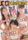 Young King 2014 5/5 Issue/Shonen Gahosha