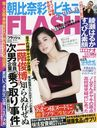 FLASH August 14, 2018 Issue [Cover] ASAHINA AYA/Kobunsha