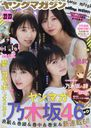 Young Magazine May 20 2019 Issue [Cover & 2 Postcards] Nogizaka46