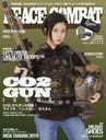 PEACE COMBAT March 2020 Issue [Cover] RaMu/Trans World Japan
