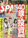 SPA September 29, 2020 Issue [Cover] Hinatazaka46/fusousha