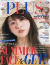up plus 6 June [Cover] Chiaki Ito (ex AAA)/Seven & I Publishing