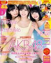 BOMB! February 2019 Issue [Cover & Poster] AKB48 Nana Okada, Mion Mikaichi and Yui Oguri/Gakken plus
