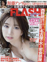 FLASH November 19, 2019 Issue [Cover] Anri Gento/Kobunsha