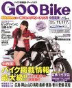 Goo Bike Chugoku Ban 2013 May Issue