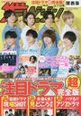 The Television Kansai July 10 2020 Issue [Cover] Hey! Say! JUMP