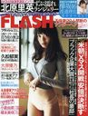 FLASH December 19, 2017 Issue [Cover] Kitahara Rie (NGT48) [Poster] Wachi Minami/Kobunsha