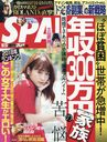 SPA! October 23 2018 Issue [Cover] Kawaei Rina/Fusosha