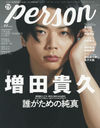 "TV Guide Person Vol.90 [Cover & Top Feature] Masuda Takahisa on ""Pareto no Gosan"""