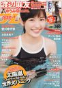 Weekly Playboy 2013 4/29 Issuew/ Watanabe Mayu (AKB48) Life-Size Poster