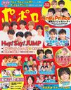 Popolo May 2019 Issue