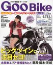GooBike Kitakanto Ban 2013 May Issue