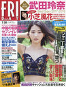 FRIDAY July 26, 2019 Issue [Cover & Booklet] Takeda Rena/Kodansha