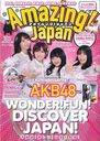Amazing! Japan June 2019 Issue [Cover & Top Feature] AKB48 Yui Yokoyama, Mion Mukaichi, Yuki Kashiwagi and Nana Okada
