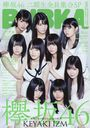 BUBKA August 2019 Issue [Cover & Poster] Keyakizaka46 2nd Generation/Byakuyashobo